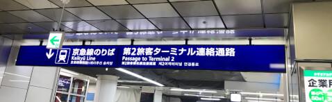 羽田空港第1ターミナル_アクセス