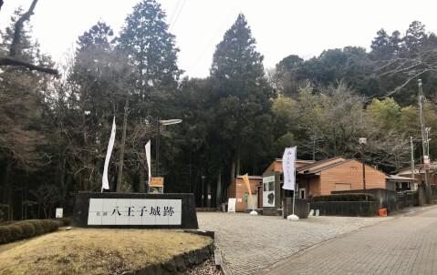 八王子城跡_観光