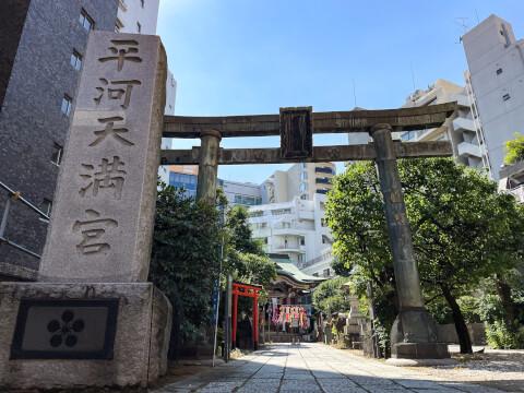 平河稲荷神社