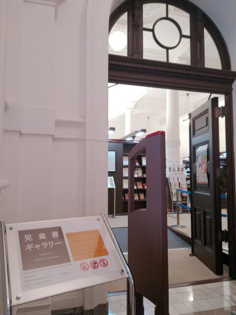 国際子ども図書館_児童書ギャラリー