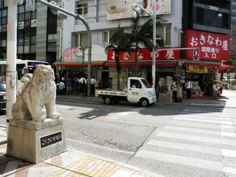 Kokusai-street