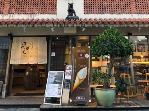 壺屋やちむん通りのカフェ