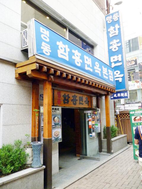明洞咸興麺屋(ミョンドンハムンミョノッ:명동함흥면옥)
