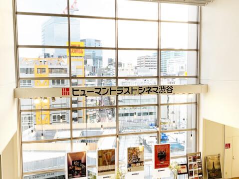 ヒューマントラスト渋谷