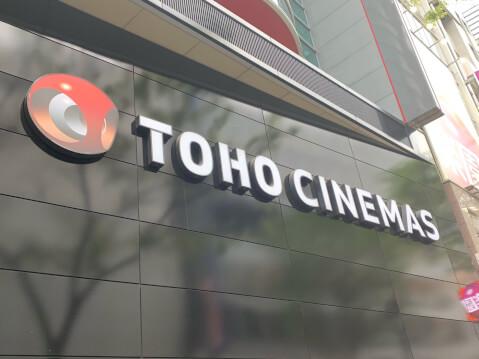 TOHOシネマズ_渋谷