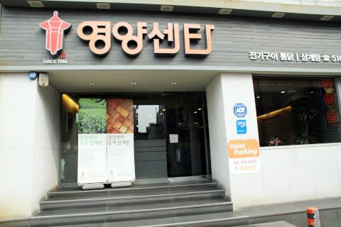 栄養センター(狎鴎亭店):ヨンヤンセンター(アックジョンジョン)