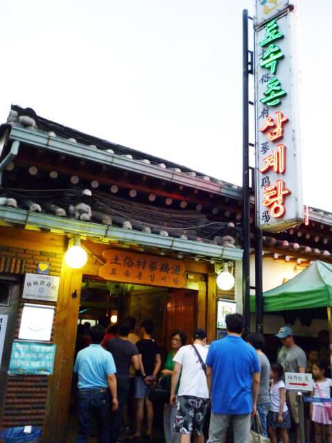 土俗村(トソッチョン/토속촌)参鶏湯