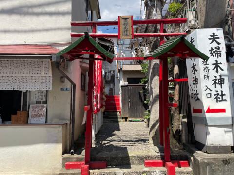 夫婦木稲荷神社