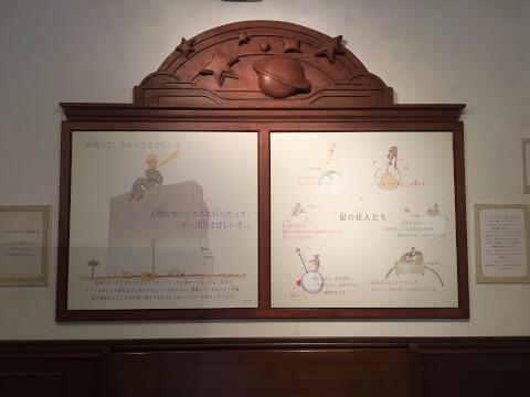 星の王子様ミュージアム展示館