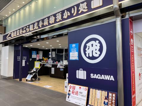 TOKYO SERVICE CENTER