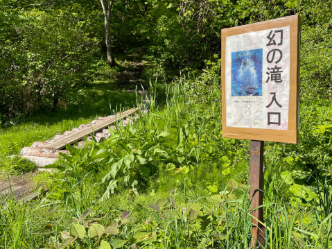 幻の滝入口