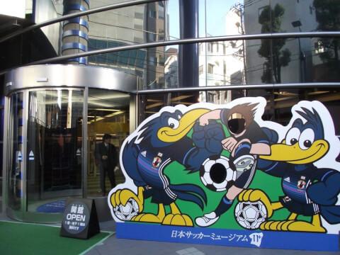 日本サッカースタジアム