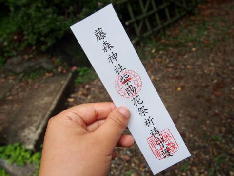 紫陽花苑共通券