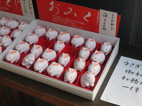 おみくじ 赤城神社