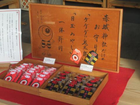 社務所 赤城神社