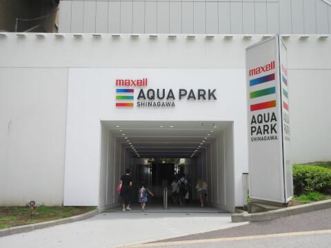 アクアパーク品川 入口