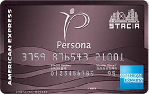 アメックスペルソナカード