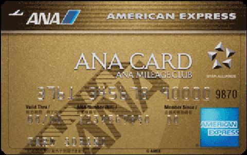 アメックスANAゴールドカード