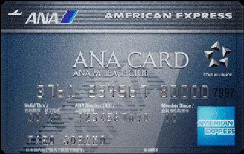 アメックスANAカード