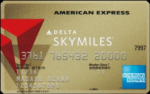 アメックスデルタゴールドカード