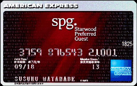 アメックスSPGRカード