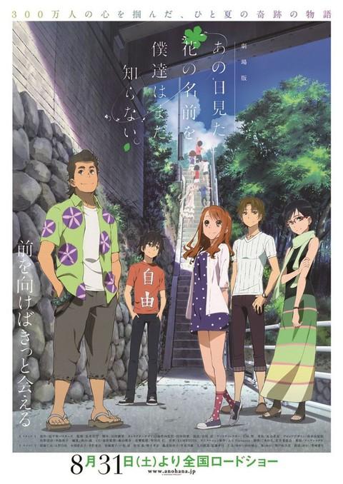 あの花:秩父橋横の階段(アニメ)