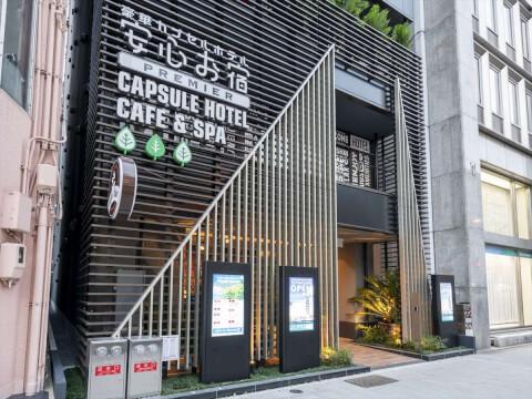 安心お宿プレミア名古屋 名古屋 カプセルホテル