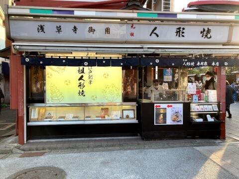 木村家人形焼本店