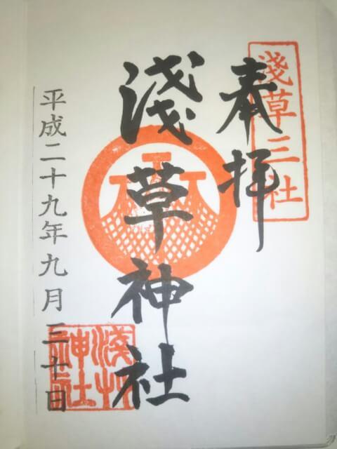 御朱印 浅草神社