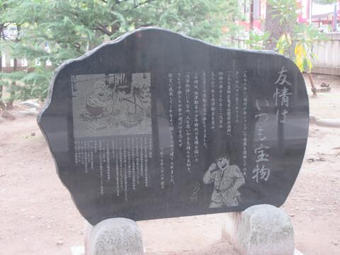 石碑 浅草神社