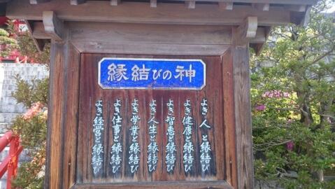縁結び 足利織姫神社