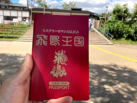 奈良王国パスポート