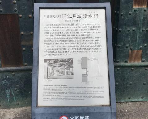 清水門_日本武道館