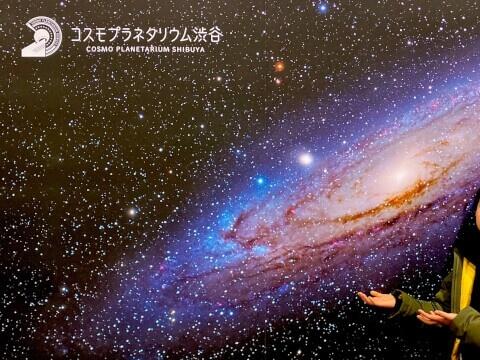 コスモプラネタリウム渋谷-ポスター