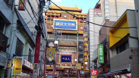 横浜中華街 おすすめ 観光 横浜大世界 daisekai