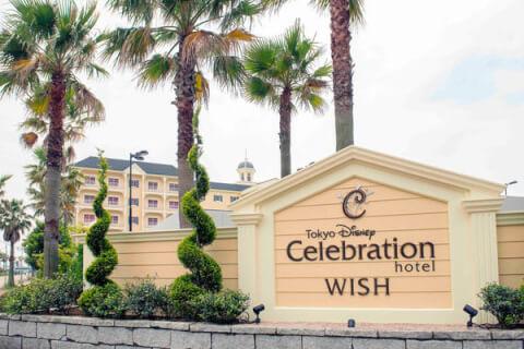 disney_celebration_hotel