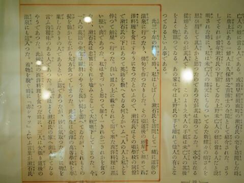 ふなや 道後温泉 温泉旅館 夏目漱石