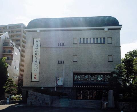 子規記念博物館 正岡子規 道後公園 道後温泉