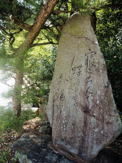 道後公園 道後温泉 小林一茶 石碑