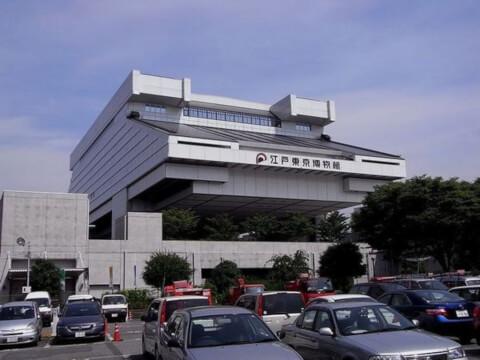 江戸東京博物館 外観