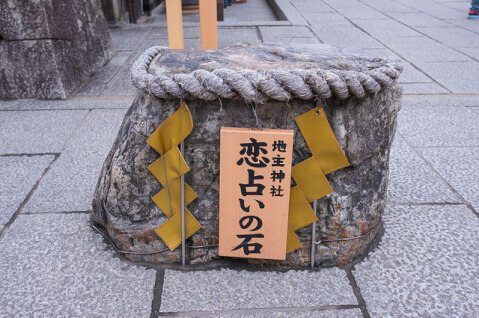 kyoto_dating_ennmusubi