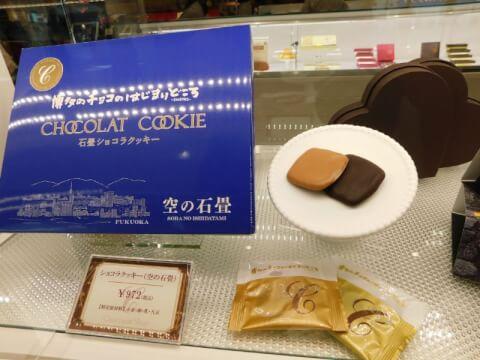 石畳ショコラクッキー