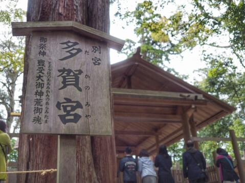 takanomiya