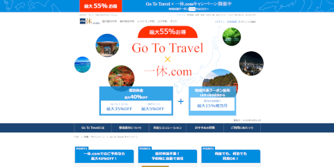 go to travel 一休.com