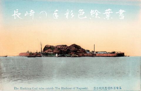 軍艦島過去