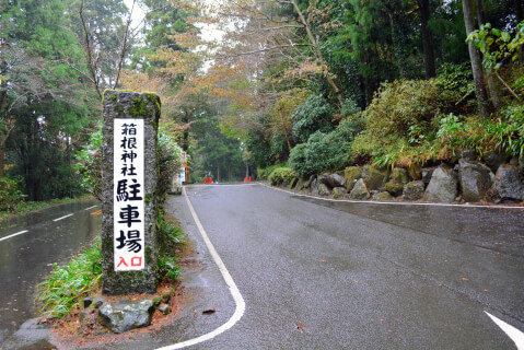 箱根神社駐車場の入り口