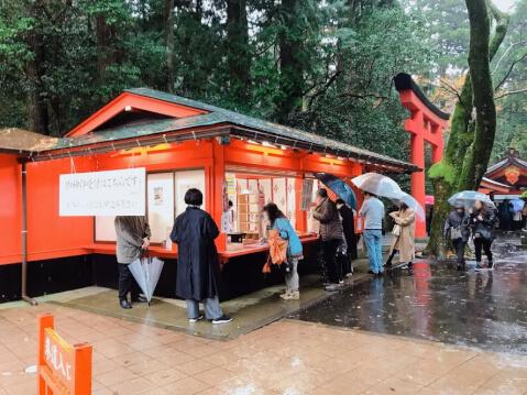 箱根神社 御札所(南)