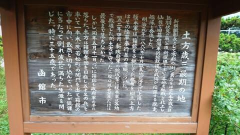 hakodate_kankou_3