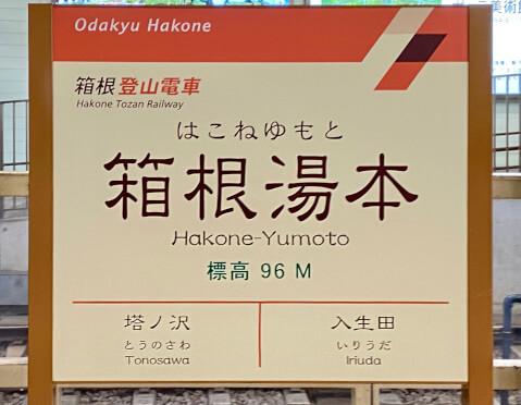 箱根湯本_箱根登山鉄道
