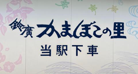 風祭_箱根登山鉄道